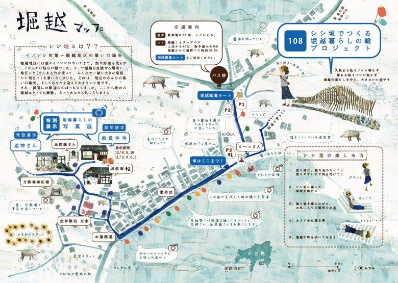 horikoshi-map-1