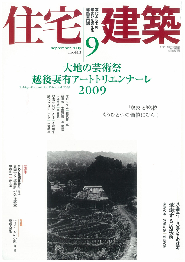 20091028-表紙.jpg