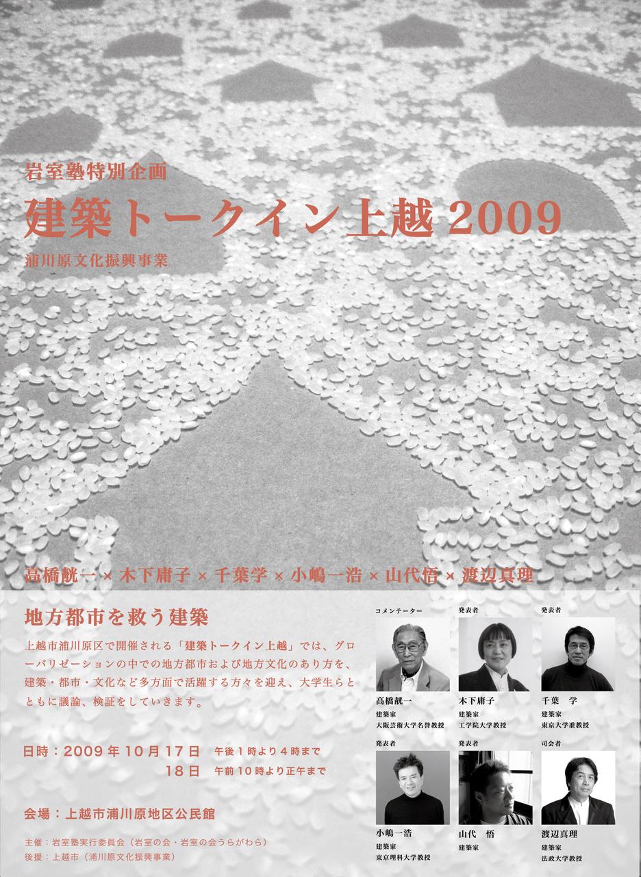 20091124-フライヤー表.jpg
