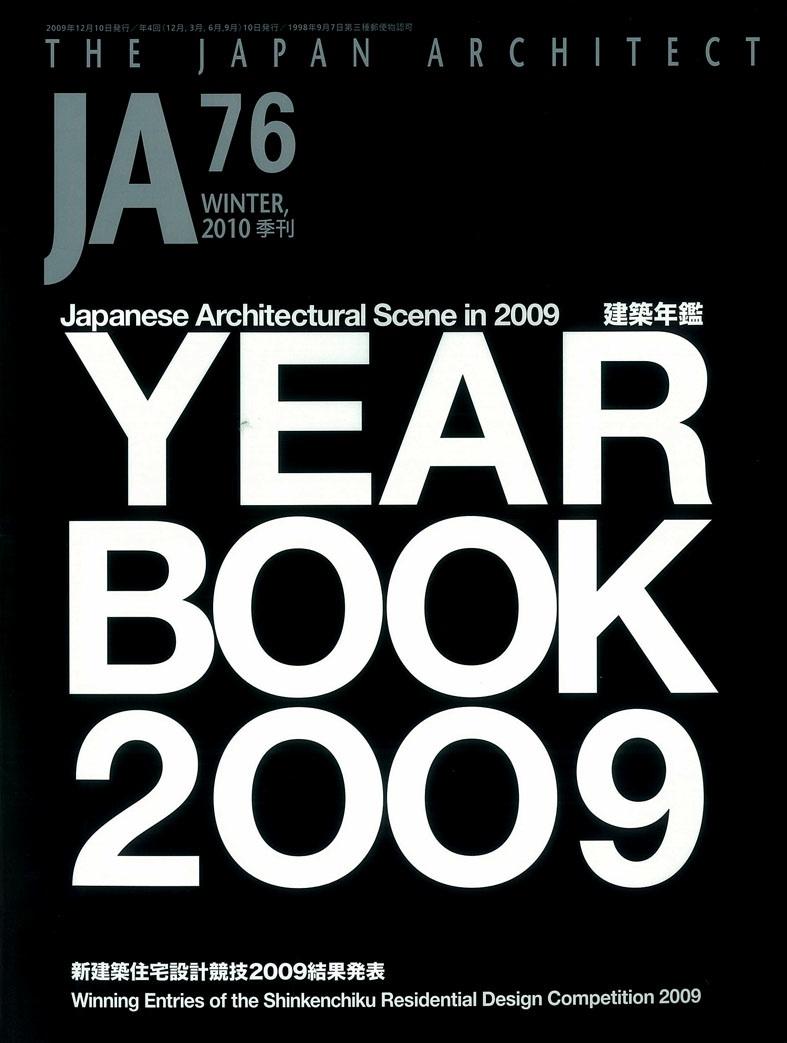 20091217-JA_hyoushi.jpg