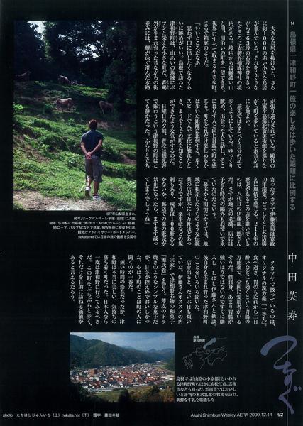 20091218-中田記事.jpg