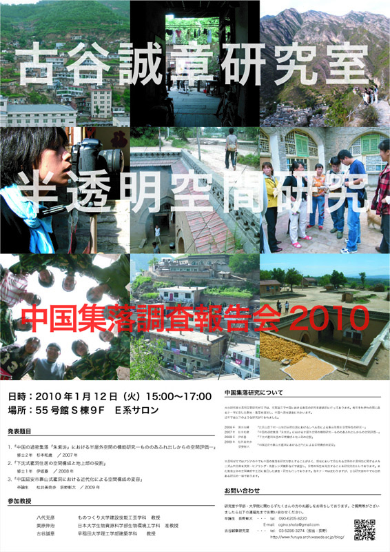 20091226-中国報告会ポスター2.jpg