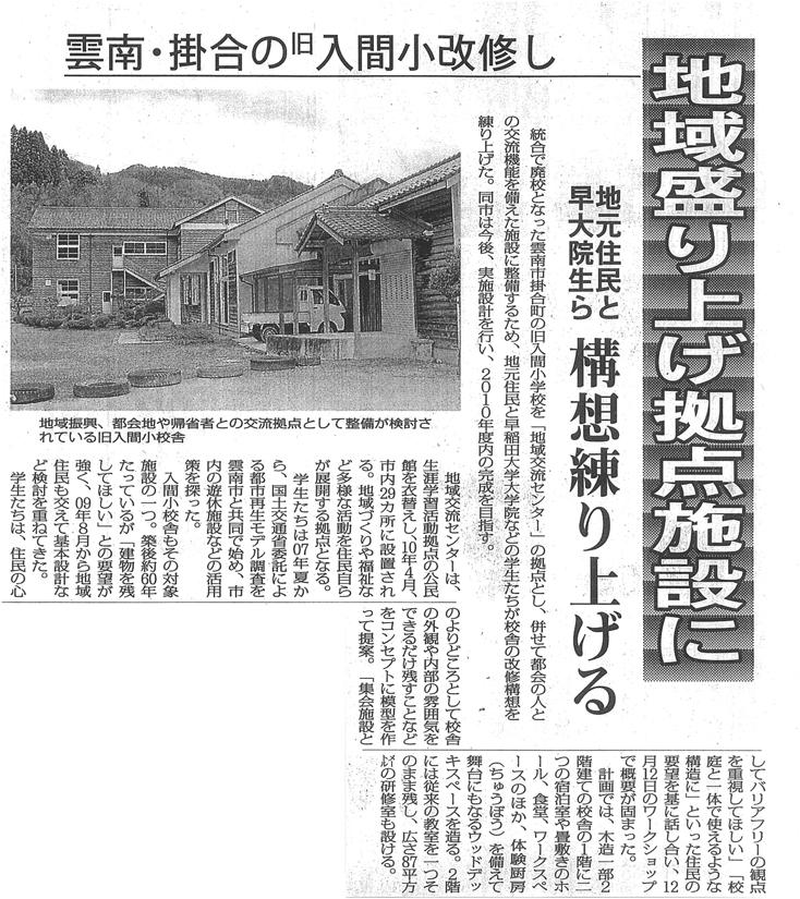 20100111-入間記事.jpg