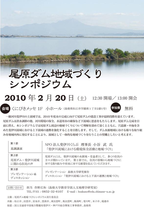 20100225-pos2.jpg