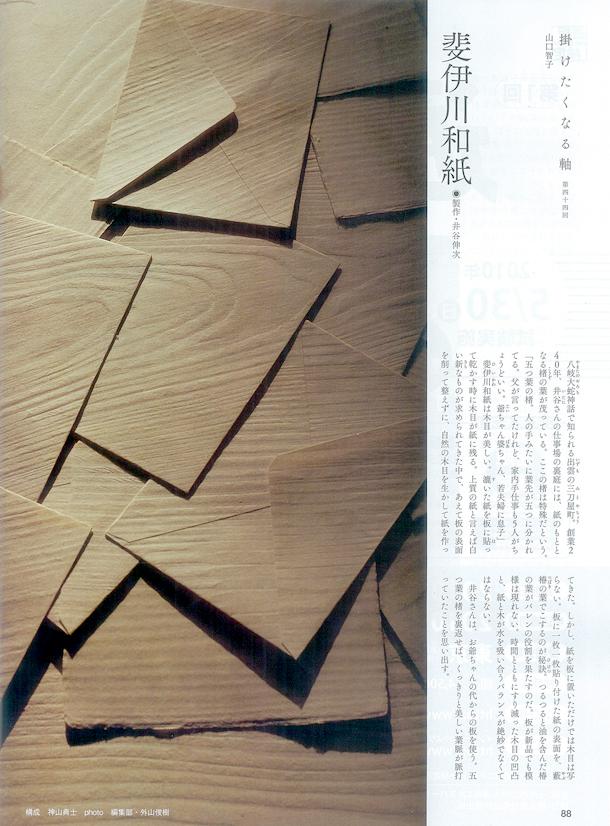 20100310-hiikawa_paper.jpg