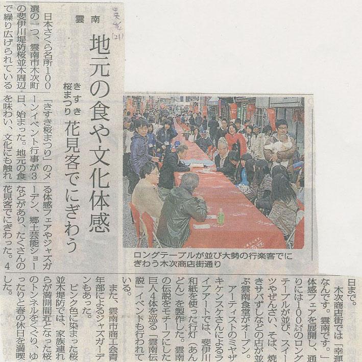 20100414-news01.jpg