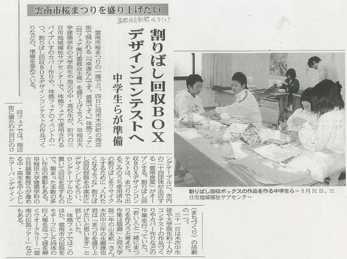 20100414-news02.jpg