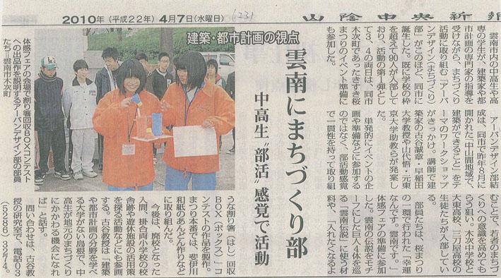 20100414-news03.jpg