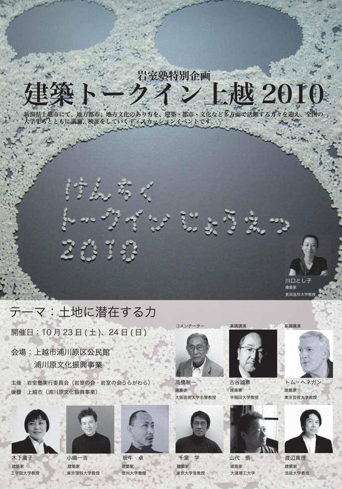 20101006-ati2010_front.jpg