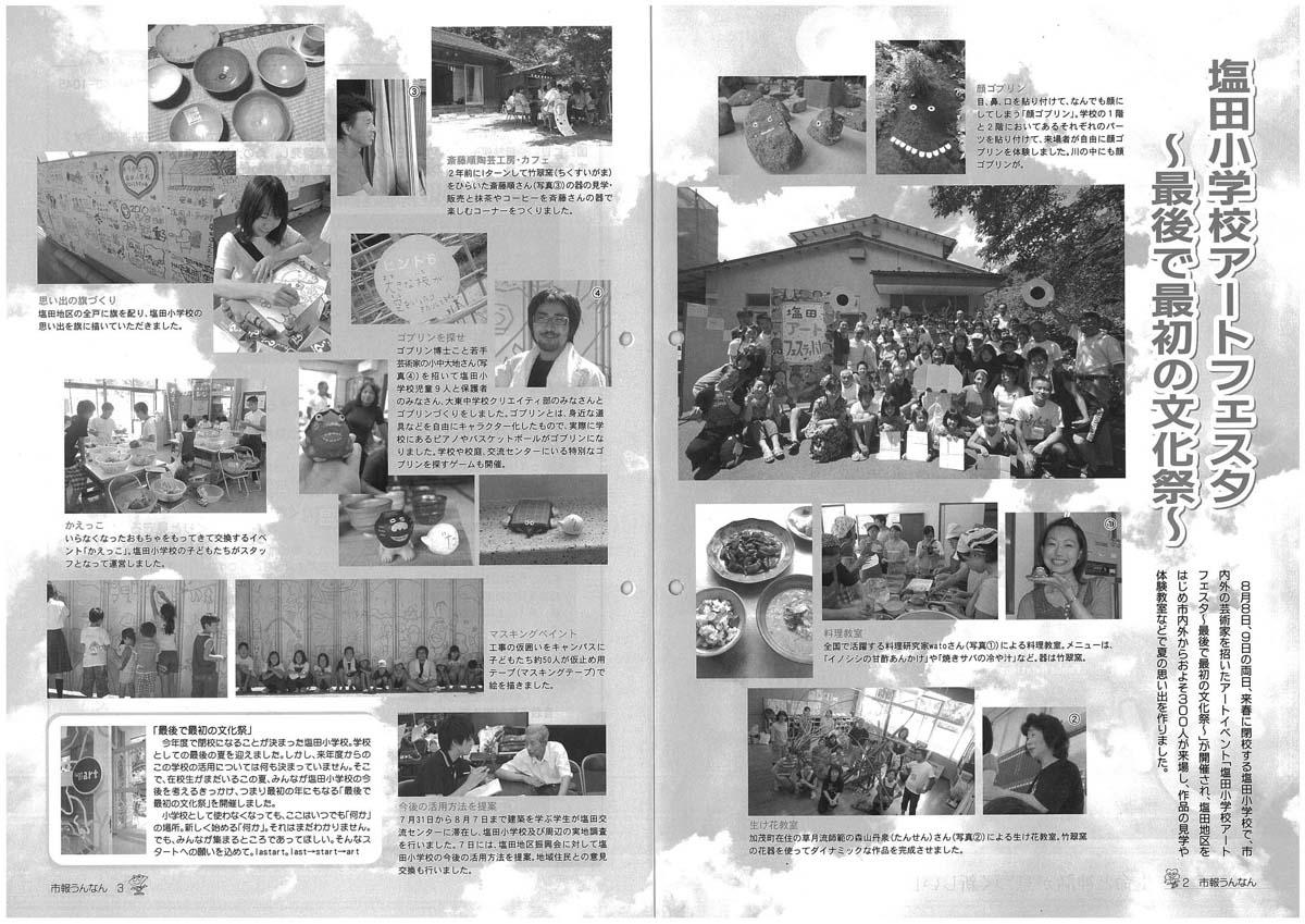 20101012-shihou1black.jpg