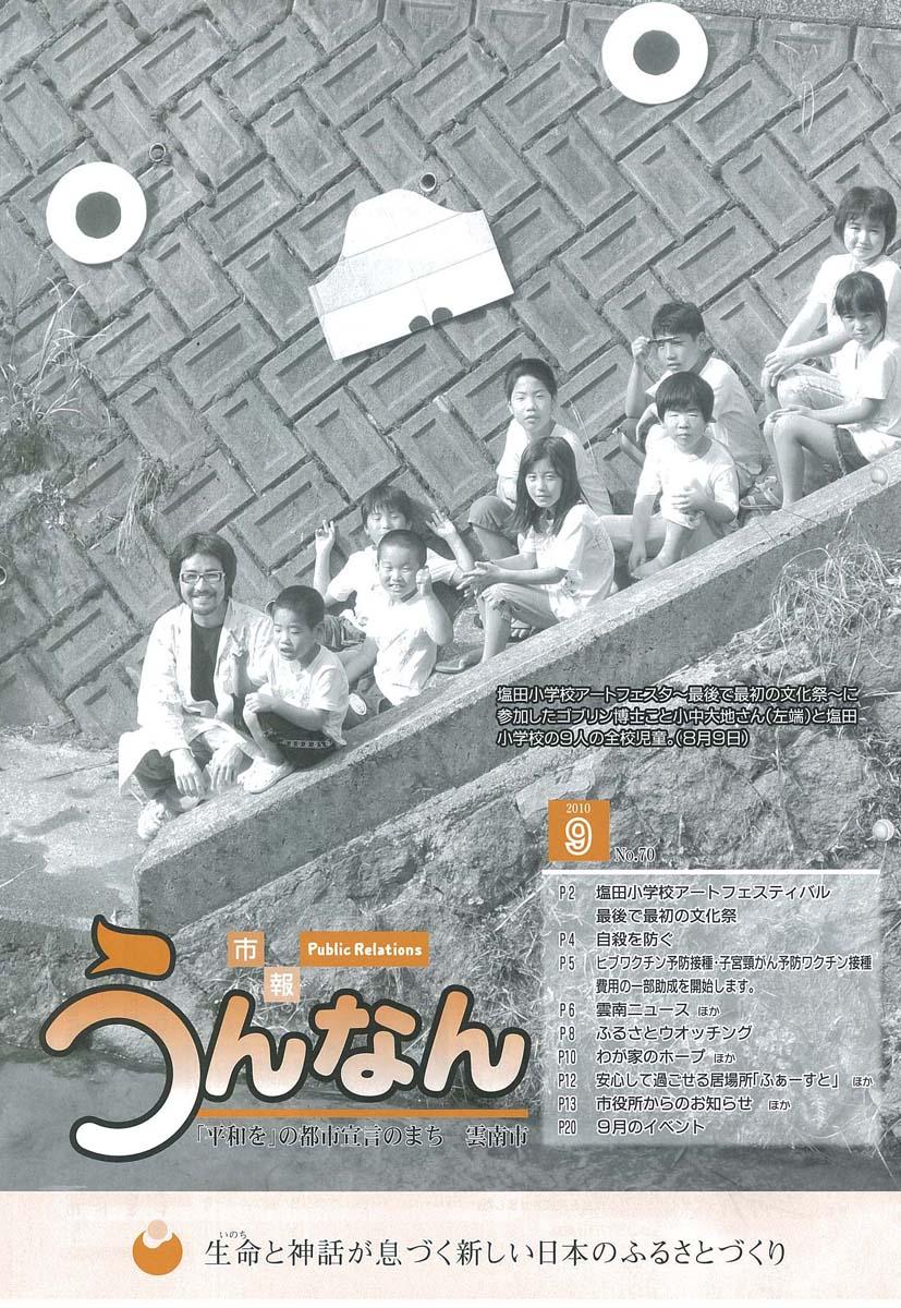 20101012-shihou2.jpeg