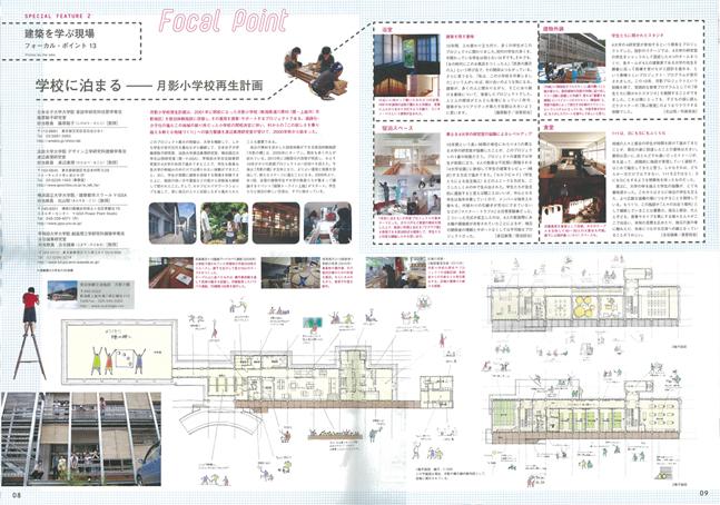 20110212-月影小学校再生計画110202_LUCHTA.jpg