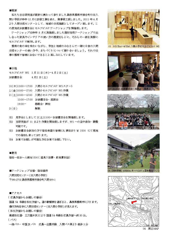 20110324-入間WSフライヤ改改re_ページ_2.jpg