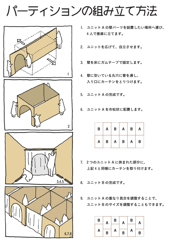 20110501-partition01.jpg