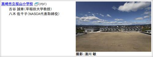 20110818-sakurayama_gakkaisensyo2.jpg