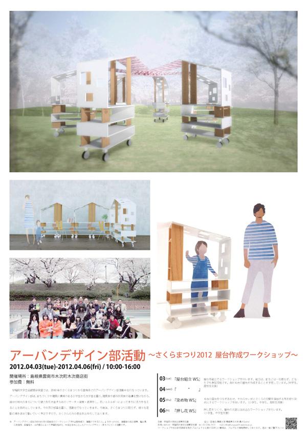 20120402-sakuramatsuri-yatai_________2.jpg