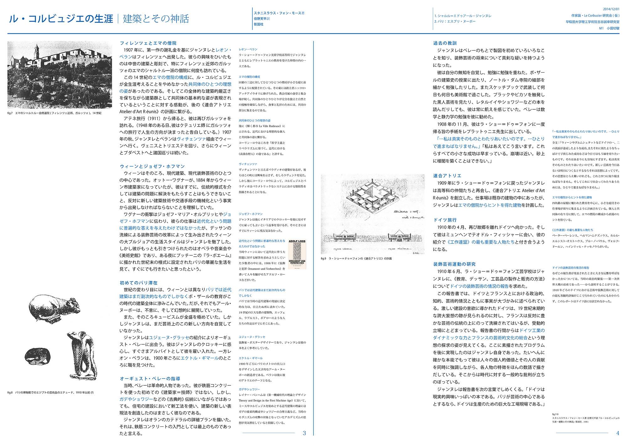 20141211-20141201_1_odagiri2.jpg