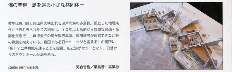 20150312-05_sejima.jpg