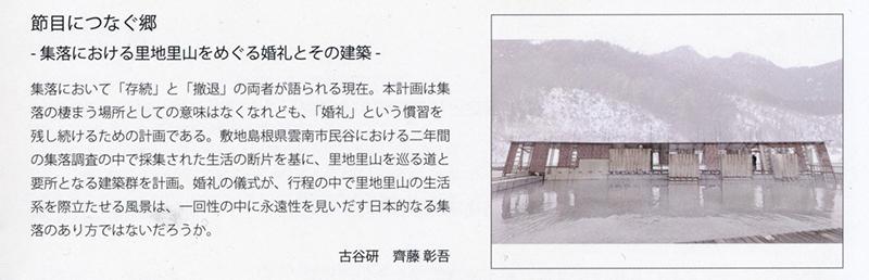 20150312-09_saito.jpg
